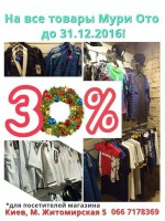 New Year's action in the store of Muri Oto! - 30%
