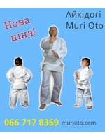 The new price for a kimono for Aikido!