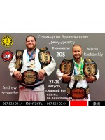 Seminar on Brazilian Jiu Jitsu: Krivoy Rog: August 27-28